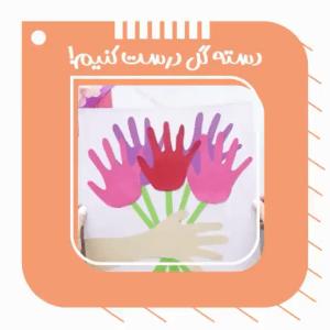 آموزش کشیدن گل با دست